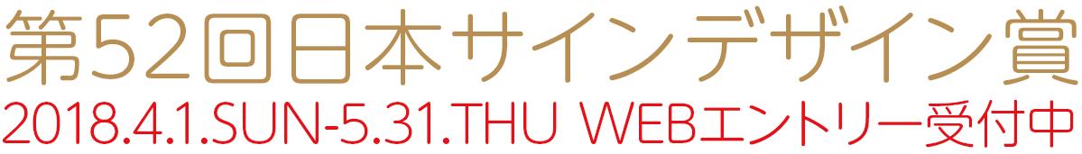 第52回日本サインデザイン賞